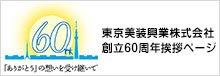 東京美装60周年記念サイト