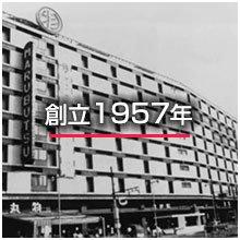 創立1957年