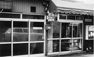 1957年 会社設立