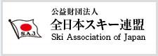 全日本スキー連盟