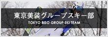東京美装グループスキー部